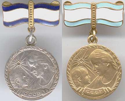 Медаль материнства как пишется