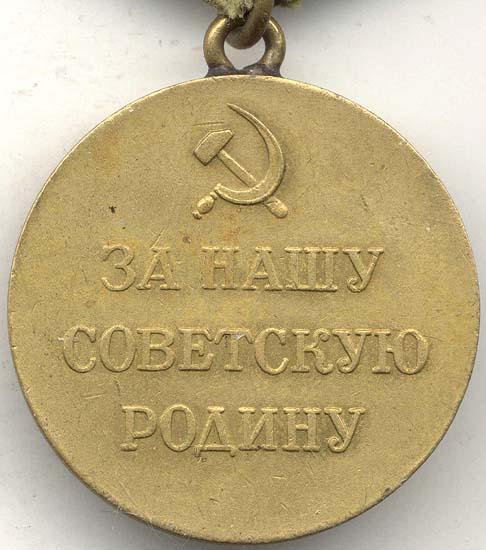 за нашу советскую родину медаль